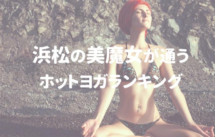 浜松 ホットヨガ