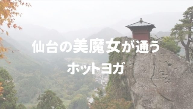 仙台 ホットヨガ