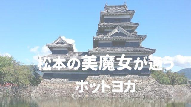 松本 ホットヨガ