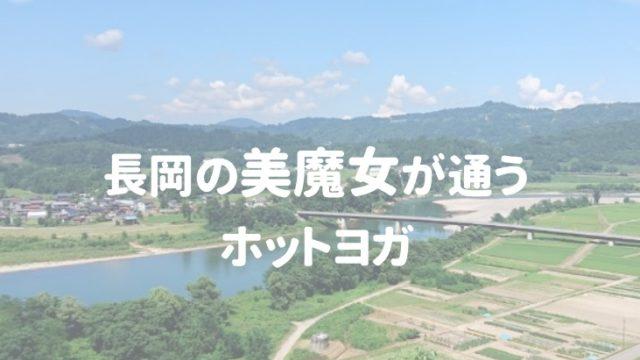 長岡 ホットヨガ
