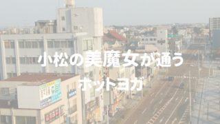 小松 ホットヨガ