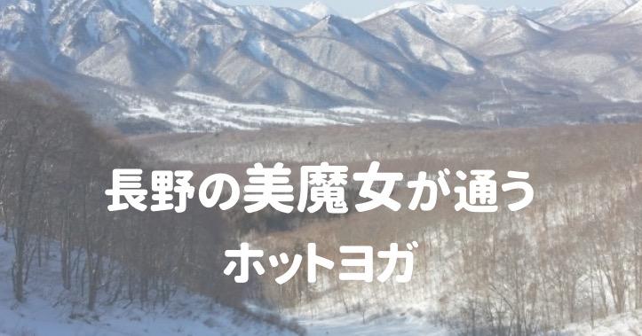 長野 ホットヨガ