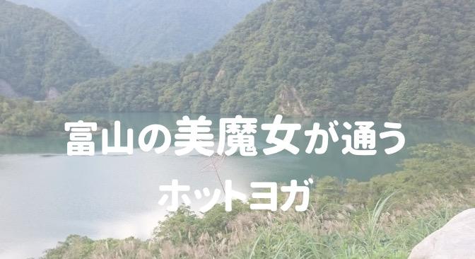 ホットヨガ 富山