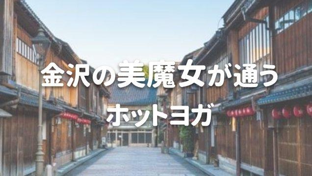 ホットヨガ 金沢