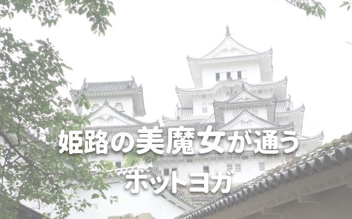 姫路 ホットヨガ