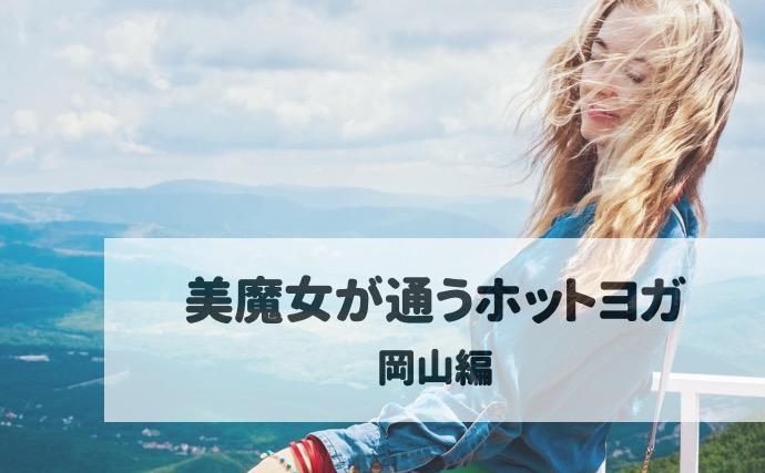 岡山 ホットヨガ