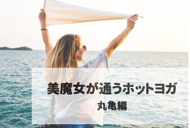 ホットヨガ 丸亀