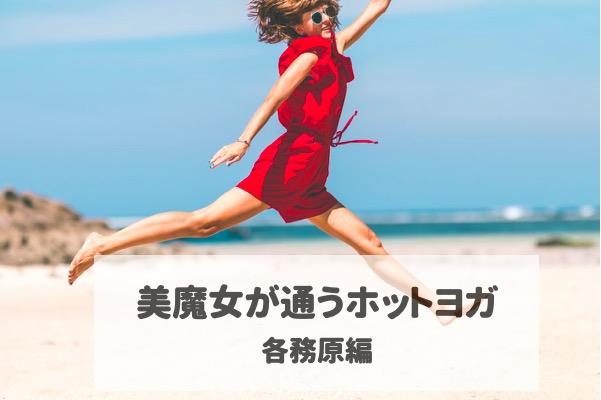 ホットヨガ 各務原