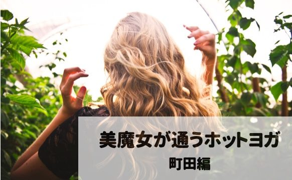 ホットヨガ 町田