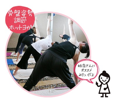 ホットヨガ 高松
