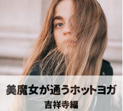 ホットヨガ 吉祥寺