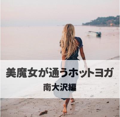 ホットヨガ 南大沢