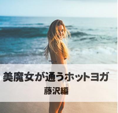 ホットヨガ 藤沢