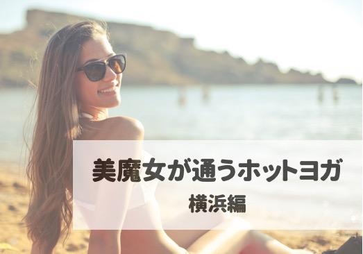 ホットヨガ 横浜